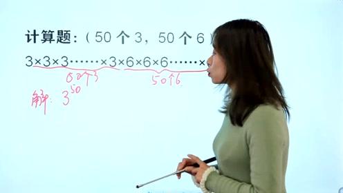 学霸:这道计算题结果数值巨大,不知道如何入手?老师:有方法