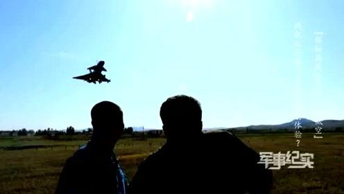 刺激!时速600公里的载实弹战机贴头皮掠过,上演真正的速度与激情。