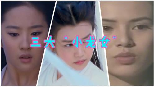 【盘点】三代小龙女,李若彤最为经典,没有对比就没有伤害