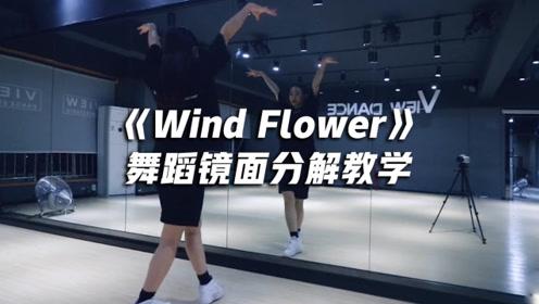 轻松get爱豆同款热舞!《Wind Flower》镜面教学版,这首歌的舞台感可谓是超绝哦