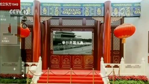 """""""庆祝中华人民共和国成立70周年大型成就展""""线上线下热度持续不减"""
