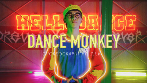 【HELLODANCE作品】黄潇-Dance Monkey