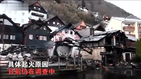 """又一世界遗产遇火灾 奥地利""""最美""""小镇4间木屋被烧"""