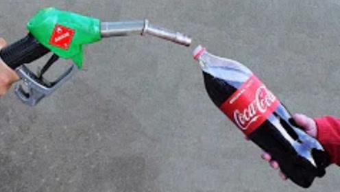 将可乐和汽油混合会发生什么?老外亲测,下一幕实在太神奇!