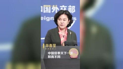 北约峰会未将中国定为威胁 外交部:中国虽块头大 但信奉天下是一家
