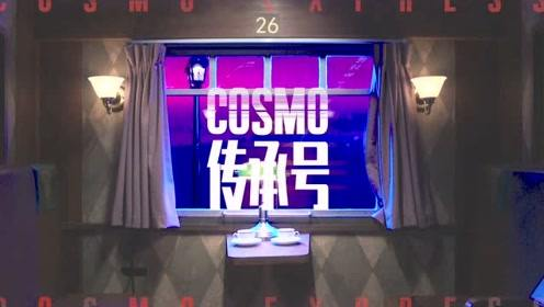 传承梦想,梦想不熄,COSMO传承号,前方抵达:梦想站