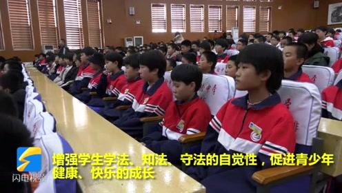 国家宪法日:关注未成年人 滨州博兴检察官普法走进中学