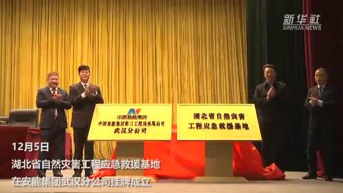 湖北省自然灾害工程应急救援基地挂牌成立