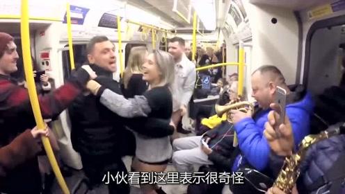 """荷兰到底有多""""开放""""?男子在地铁逛了一圈,终于大开眼界了"""