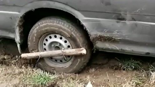 车陷到泥地里,在轮毂上绑了根木头,你被说这招还真管用!