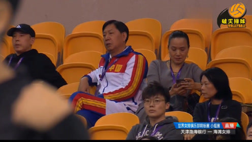 好久不见!两大金牌教头现身世俱杯天津女排现场,你还认识他们吗?