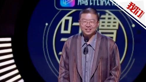吐槽大会出品方被列为被执行人 股东包括李诞王思聪
