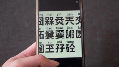 遇到不认识的字,不用上网查,打开手机就知道,简单又实用