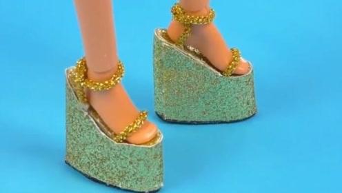 芭比公主最喜欢穿高跟鞋了,妈妈咔咔几下就给做好了!