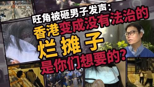 旺角被砸男子发声:香港变成没有法治的烂摊子,是你们想要的?