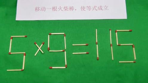 小学奥数题:使5X9=115成立,活跃你的脑细胞