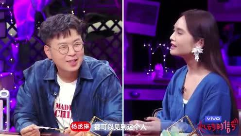 杨丞琳介绍男朋友很隆重很有仪式感!每一个朋友都必须要见到!