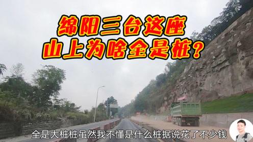 四川绵阳:三台这个地方花大价钱修路,以后不用担心会滑坡了!