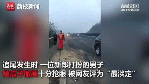 """习水37车追尾新郎嗑瓜子撤离获评""""最淡定"""" 警方:值得借鉴"""