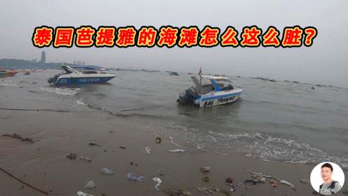 实拍泰国芭提雅的海滩,为啥这么多垃圾,跟毛哥想的完全不一样!