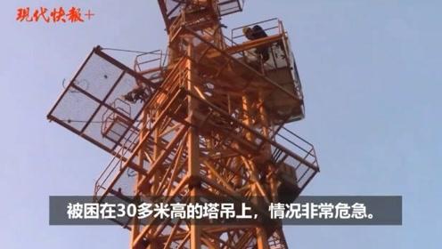 女塔吊工30多米高空突发疾病,消防队员高空营救
