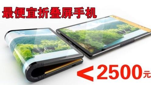 不到2500元!最便宜折叠屏手机发布,搭载骁龙855但你肯定不想买