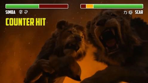 狮子王中,辛巴大战刀疤,双方战斗状态分析