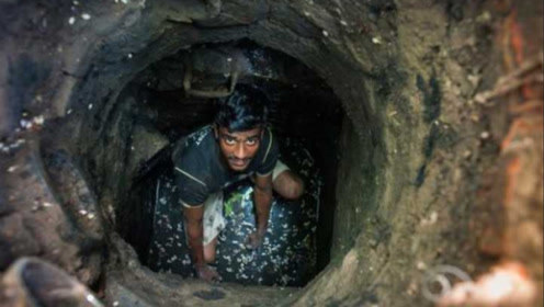 """印度人在""""下水道""""里淘金 ,从淤泥中提炼黄金,穷人抢着去做!"""