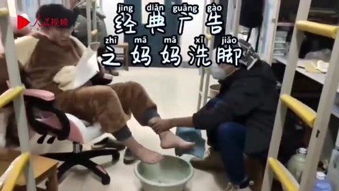 高校男生模仿给妈妈洗脚广告片走红 勾起网友的童年回忆
