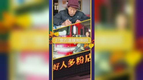 """【一周暖新闻】""""抠门""""老兵走了,留下令人动容的丰厚遗产"""