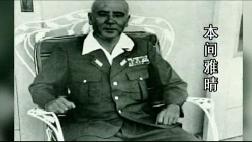 麦克阿瑟最记恨的日军悍将,英朗才气爱男人,战后被报复枪决