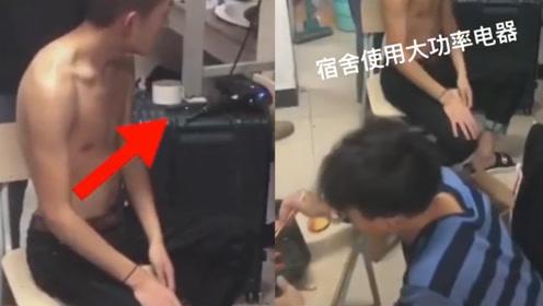 高校男生在宿舍吃着火锅染头发 万能的消防员顺着网线就来了