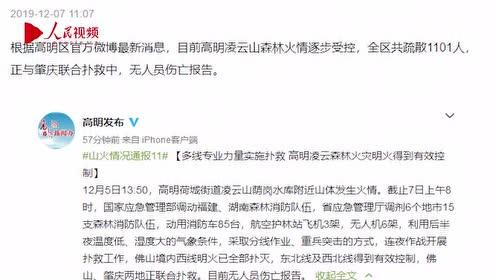 广东佛山高明地区突发大火武警官兵全力以赴抢险救援