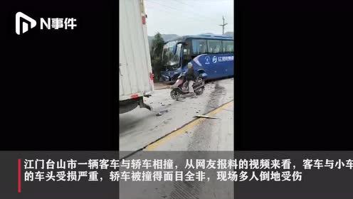 江门台山一客车与小车相撞,致1人死亡!