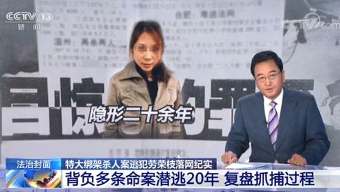 背负多条命案潜逃20年 劳荣枝落网纪实