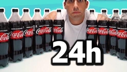 外国小哥作死挑战喝一天的可乐,什么体验?泌尿系统开始发生了紊乱