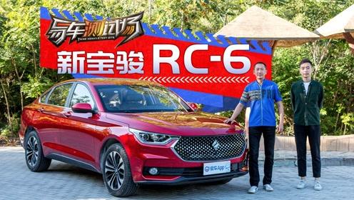 易车测试场之新宝骏RC-6