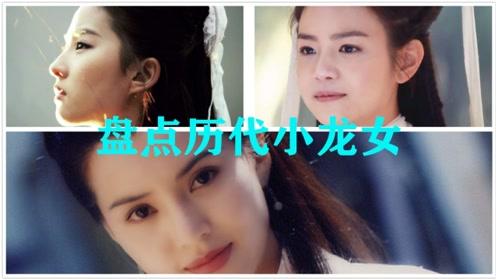 盘点历代小龙女,李若彤太美太经典,刘亦菲不食人间烟火!