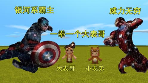 迷你世界:大表哥清水对战小表弟汤米,你选择哪一边呢,谁更强!