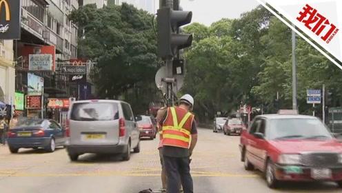 香港运输署:争取两周内完成修复被破坏交通信号灯