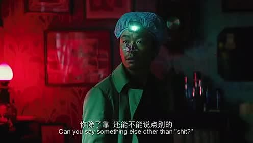 唐人街探案:刘昊然帮宝强破案!听他第一次爆粗口!宝强愣了!