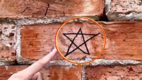 家门口一旦出现这种特殊符号,立马擦掉,不然后果很严重!