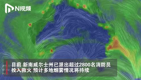 """澳洲山火持续肆虐,悉尼天空变""""橙"""",市民:空气都是烧焦的味道"""