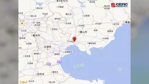 唐山发生4.5级地震!救援现场最新视频!电视弹出预警