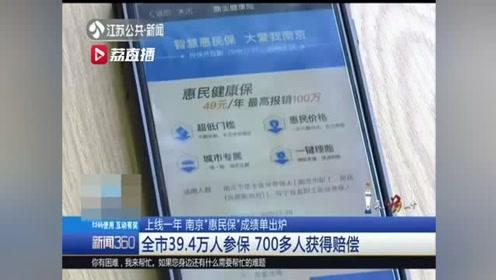 """南京""""惠民健康保""""上线一年:700多人获赔偿,癌症占比7成"""