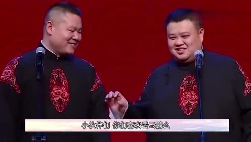 """岳云鹏现场模仿""""贱""""表情!一个眼神观众爆笑不止!孙越:吓哭了"""