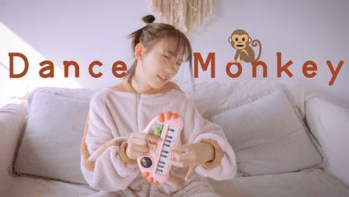 小姐姐魔性改编洗脑神曲《Dance Monkey》,网友:太搞笑了!