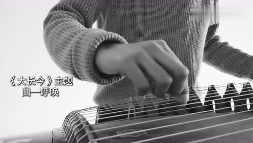 古筝弹奏电视剧《大长今》主题曲《呼唤》