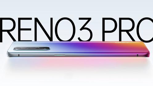 OPPO Reno3官方渲染图公布,内置5G集成芯片,颜值超赞?
