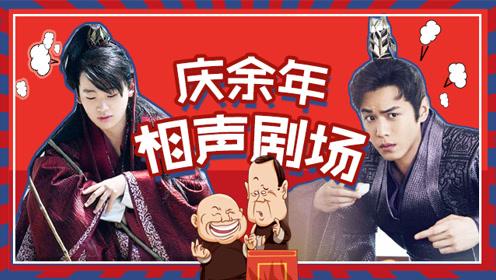 《庆余年》相声剧场:讨嫌boy范闲的京都交友路!